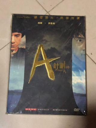 成龍珍藏A計劃DVD
