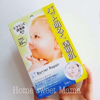 新款日本barrier repair嬰兒肌面膜5片(黃色)