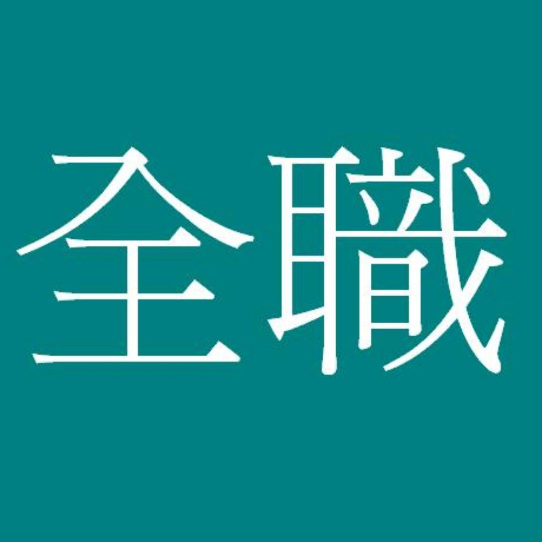 客戶服務員(九龍城)