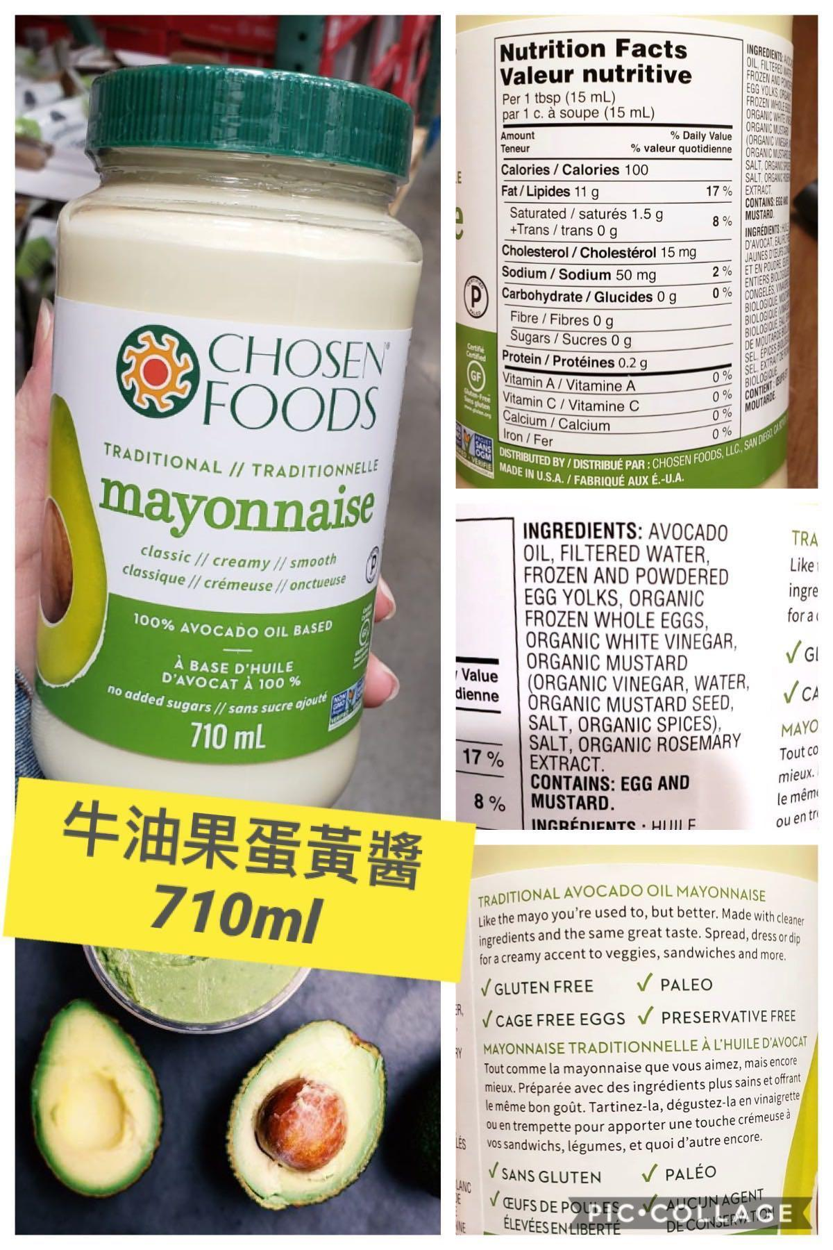 無糖牛油果油蛋黃醬🥑 Chosen Foods Avocado Oil Mayonnaise 生酮