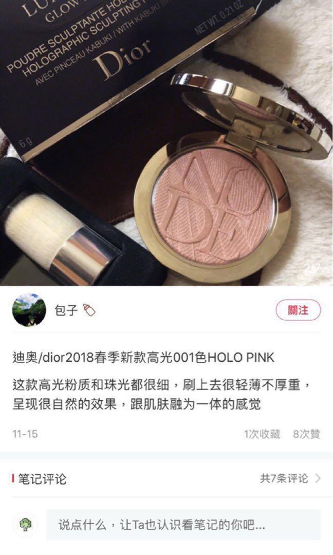 Dior 限量版高光粉餅 #01 holo pink