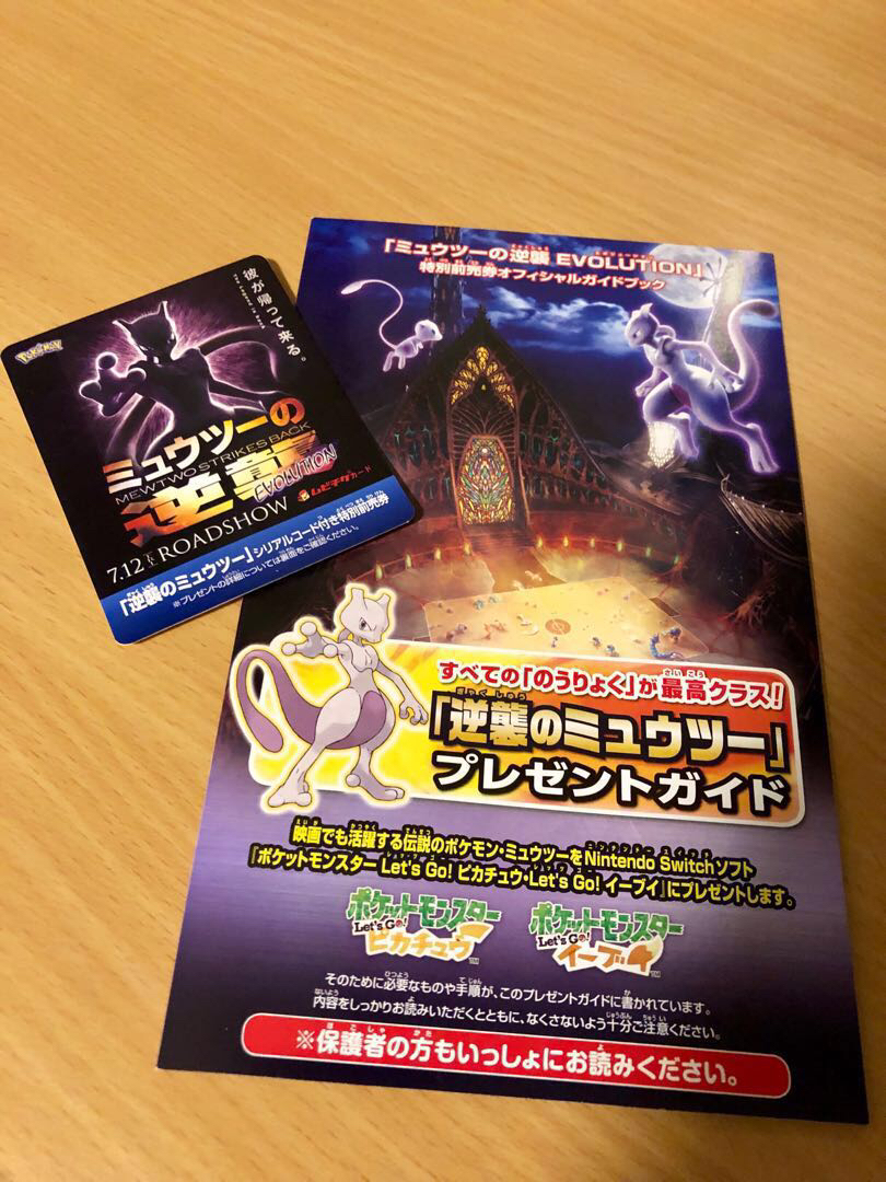 Mewtwo strikes back evolution movie tickets in Japan with 10k cp mewtwo  redeem code