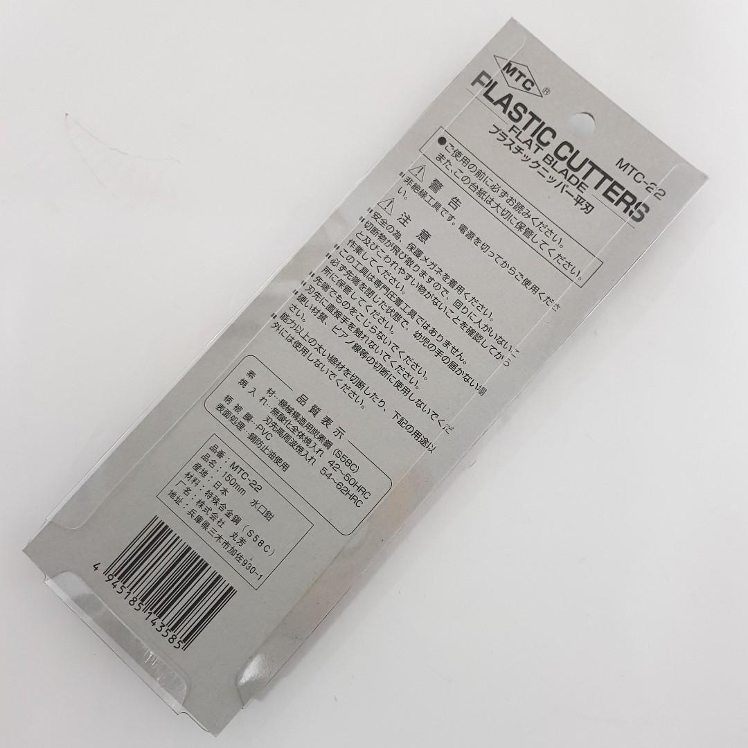 MTC Tools Plastic Cutter Flat Blade 150MM MTC-22