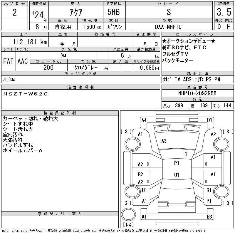 TOYOTA AQUA S 2012 1.5 (價錢面議)