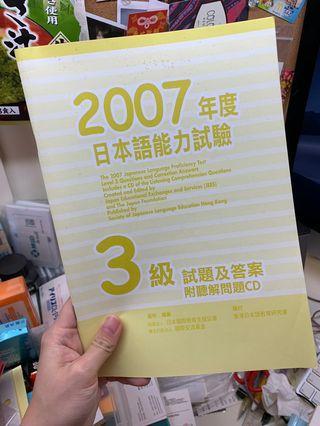 [日語] 2007年日本語能力考試試驗 3級試題&答案