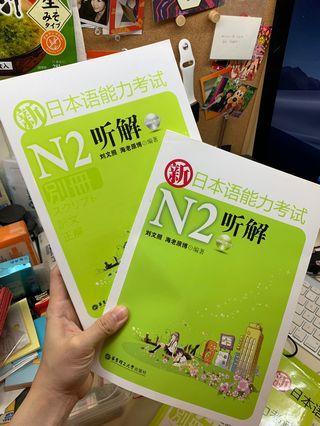 [日語] N2 日語能力考試 聽解