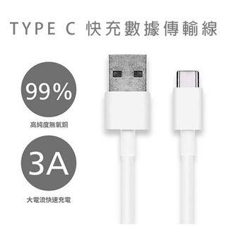 B411 TYPEC 1m 傳輸線 充電線 數據充電線 優質塑料 保護