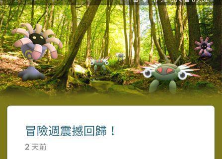 Pokemon go 代捉 12日 異色 色違 大岩蛇、觸手、太古蟲