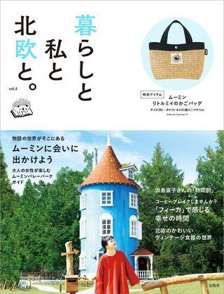 【日本雜誌附錄代購】雜誌 連 Moomin 阿美 手挽袋)