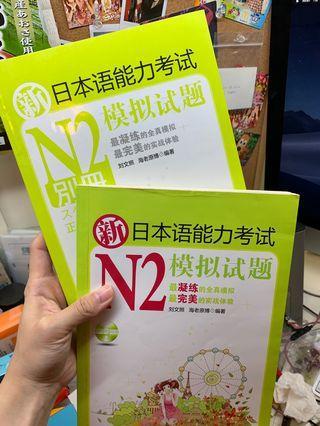 [日語] N2 日本語能力考試 模擬試題 和答案