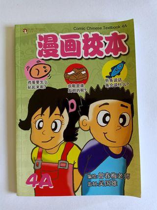 Chinese Comic Textbook 4a(漫画校本)