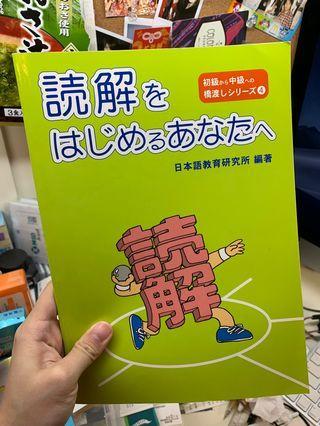 [日語] 読解をはじめるあなたへ