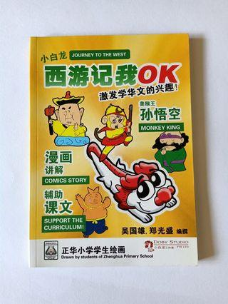 🚚 Chinese Comic (小白龙(西游记我OK))Doby the little white dragon