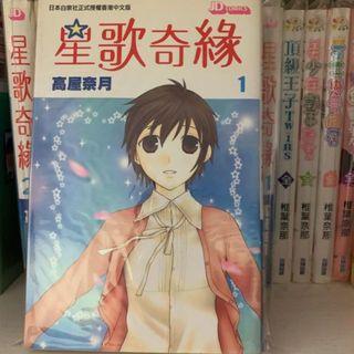 漫畫 星歌奇緣1-11(全) 高屋奈月