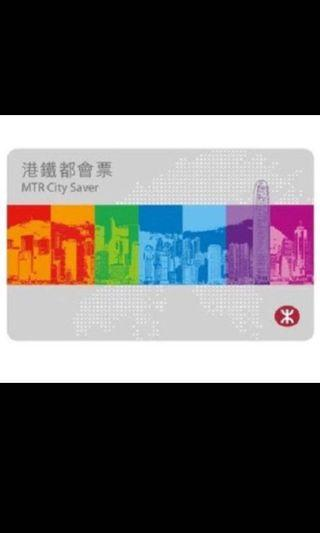 全新 港鐵 都會票 40程 包郵
