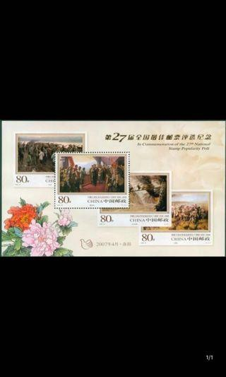 2007年第27屆全國最佳郵票評選紀念小型張