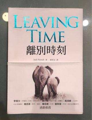 🈹 Leaving Time 別離時刻