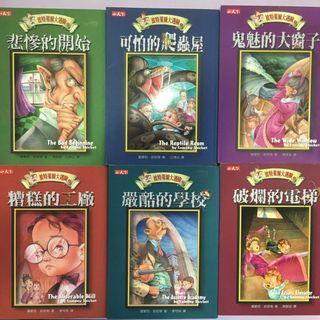 波特萊爾大遇險全套中文版(二手)