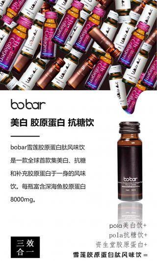 Bobar膠原蛋白肽美白抗糖化