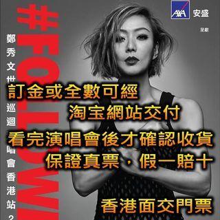 淘宝交易 Sammi 鄭秀文 演唱會2019 香港站