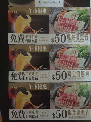 3套-和民居食屋餐飲券(淘大限定)