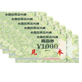 <For Japan USE> Takashimaya and other most of famous department common voucher「全国百貨店共通商品券」