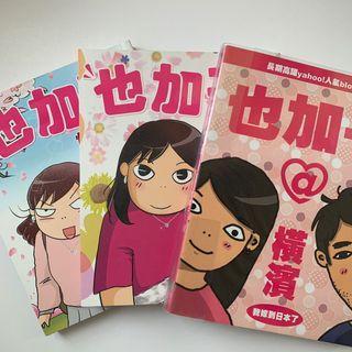 香港 青森文化 一丁文化 也加子 小說 漫畫書 全三本 包順豐