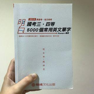 國考三四等 5000個常用英文單字