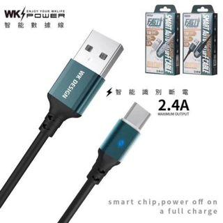🚚 WK蘋果智能斷電線呼吸線一米2.4A快充數據線 夜晚保護手機電池過充