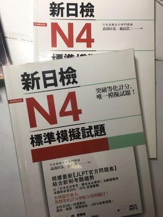 N4 新日檢 標準模擬試題 連解析本 日文書