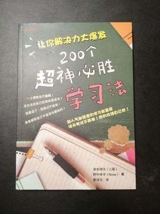 🚚 Chinese Book on 200 ways to study