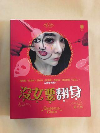 Queenie Chan 沒女要翻身