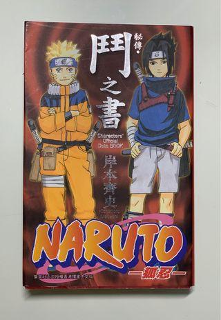 Naruto Characters' Official Data BOOK