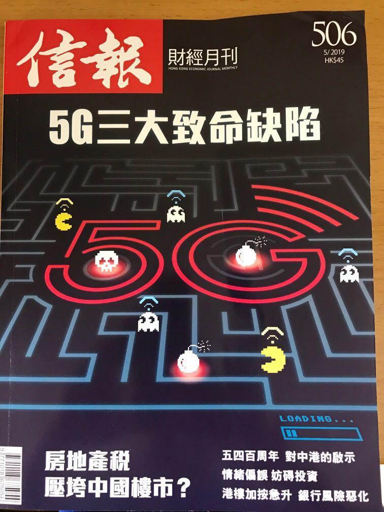 信報財經月刊第506期