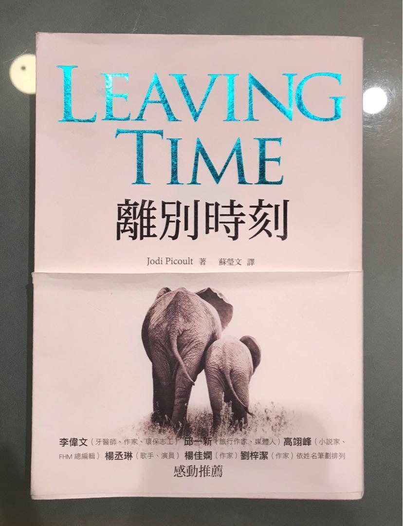 🈹 Leaving Time 別離時刻
