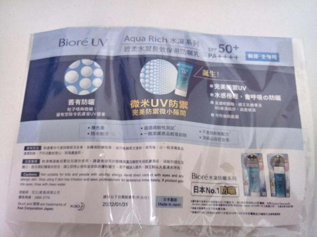 Biore UV Aqua Rich 水凝系列 sample 15g