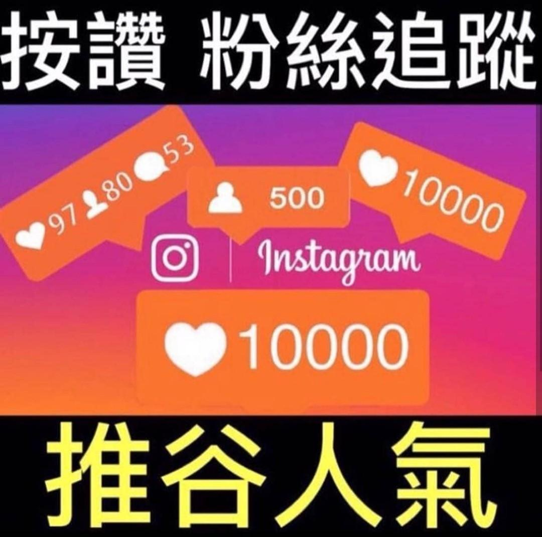 Instagram 買讚 粉絲 追蹤