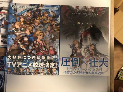 全新 Granblue 碧藍幻想 畫集 兩本