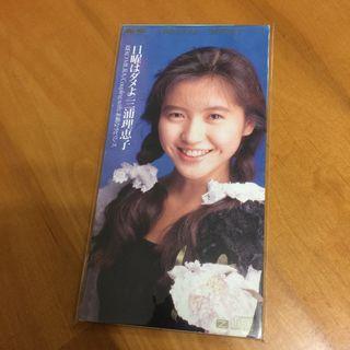 三蒲理恵子 三吋 8cm CD