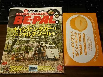 BE-PAL 雜誌 及 (LODGE x BE-PAL 摺合式食物盒)