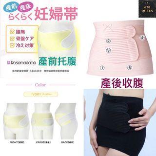 Rosemadame日本製孕婦托腹帶/束腹帶