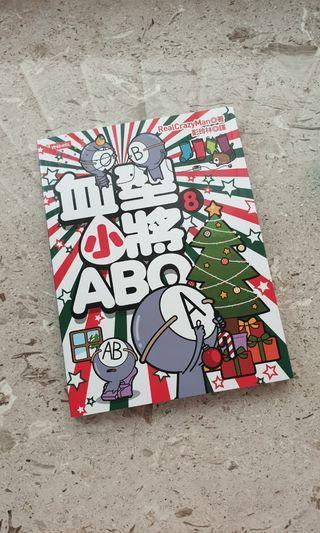 🚚 血型小將ABO-第8集