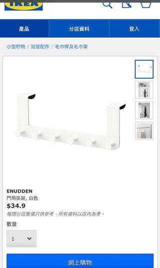 Ikea掛門架