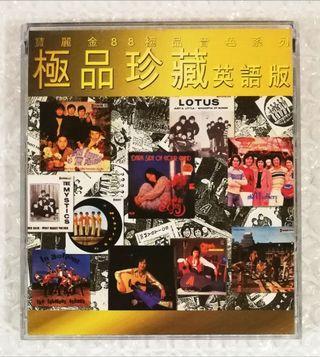 寶麗金88極品音色系列 • 極品珍藏 (英語版)