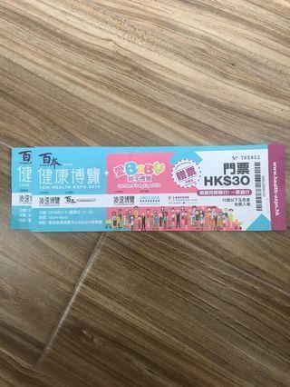 親子博覽 expo 2019