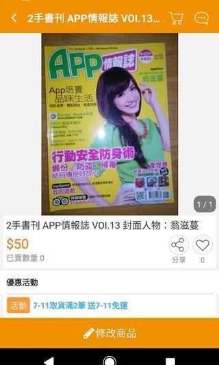 🚚 2手書刊 APP情報誌 VOI.13 封面人物:翁滋蔓