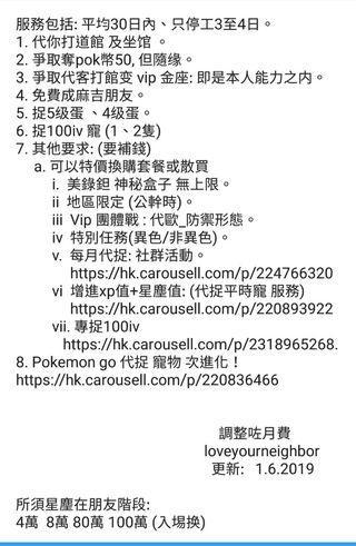 Pokemon go 服務 代捉 套餐