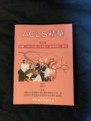 ACLS第五版