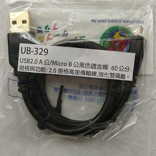 Micor USB/ USB 2.0 傳輸線 60 公分