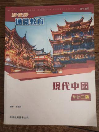 通識 現代中國 綜合三版